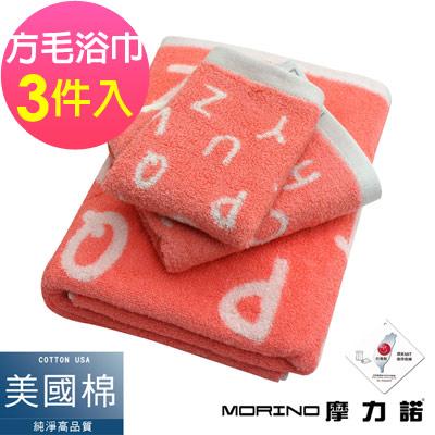 MORINO摩力諾 美國棉趣味字母緹花方毛浴巾3件組-山茶紅