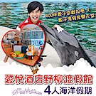 薆悅酒店野柳渡假館 樂活家庭客房四人海洋假期(贈兒童一泊一食)
