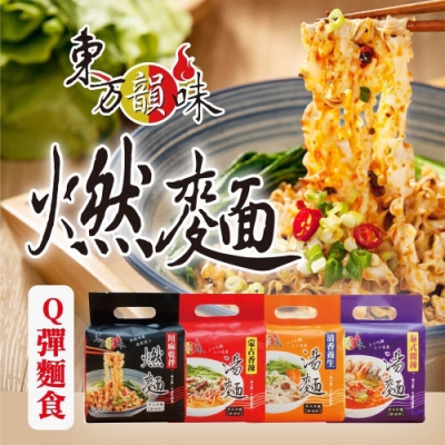 東方韻味-Q彈麵食系列(燃麵/香辣/清香/泰式)-2袋組(8入)