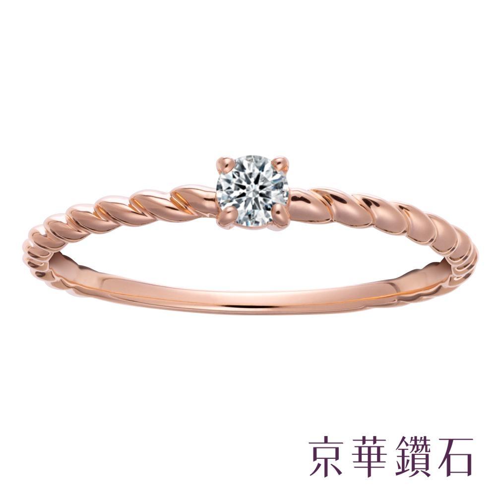 京華鑽石 10K玫瑰金 魅力 0.10克拉 單顆美鑽線戒女戒