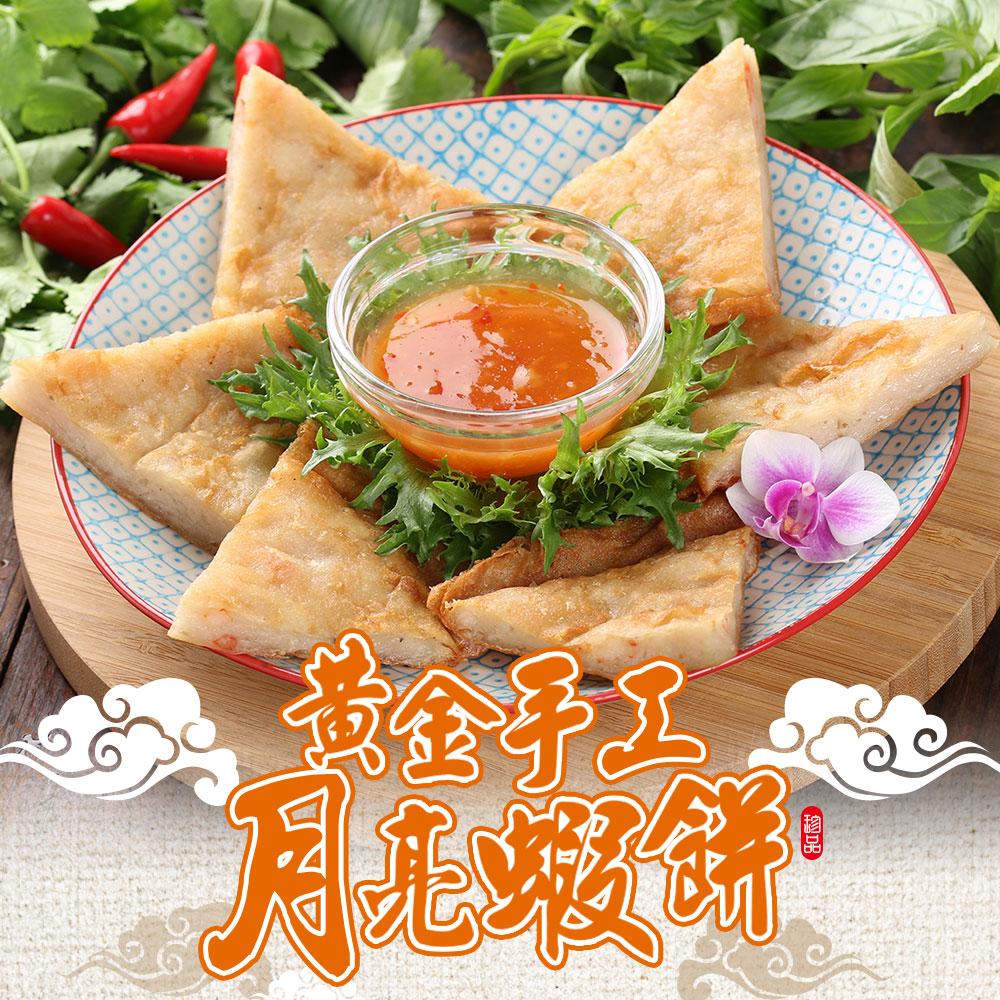 【愛上新鮮】黃金手工月亮蝦餅10片組(210g/片)