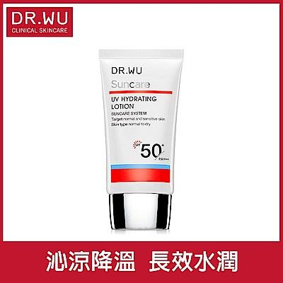 DR.WU 全日保濕防曬乳SPF50+-30ML