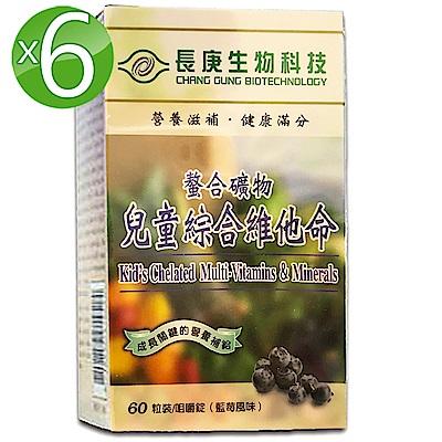 長庚生技 螯合礦物-兒童綜合維他命6入(60粒/瓶)