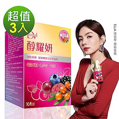 DV笛絲薇夢 醇耀妍 (青春活化果+白藜蘆醇) x3盒-快