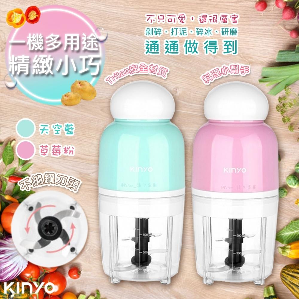 KINYO 馬卡龍多功能食物調理機/果汁機(JC-03)健康很簡單