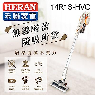 HERAN禾聯 槍型無線手持吸塵器 14R1S-HVC 送專用配件組