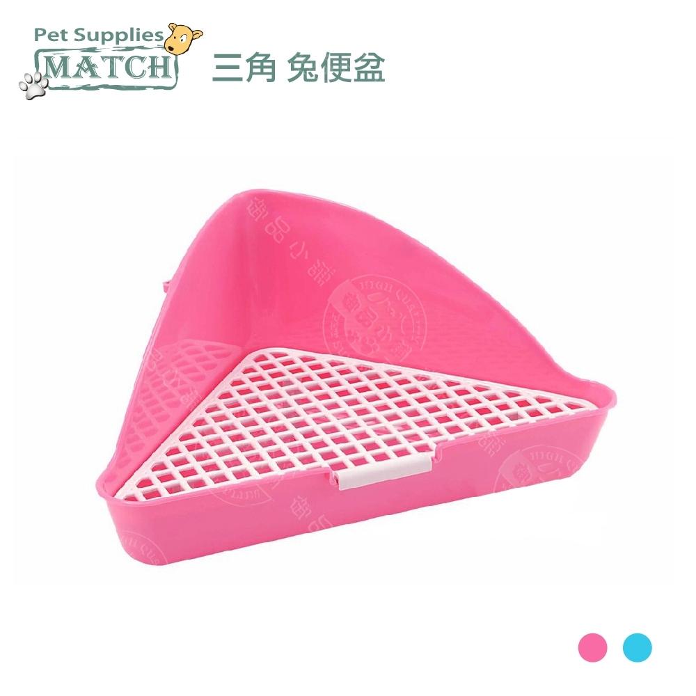 [2入組] MATCH 三角/四角 兔便盆 粉色/藍色 寵物鼠 小白兔 迷你兔 廁所 可裝紙砂 貓砂