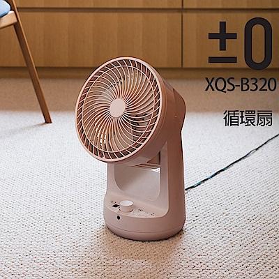 正負零± 0  極簡風 循環扇 XQS-B 320  粉色