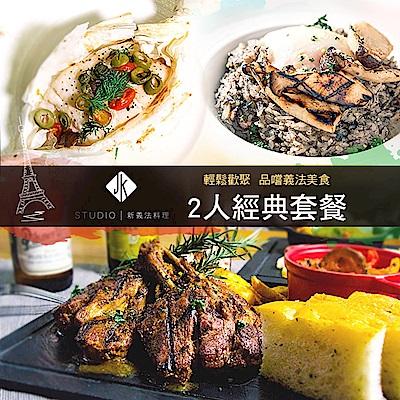 (台北)JK STUDIO 新義法料理2人經典套餐