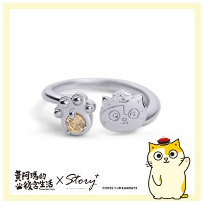 STORY故事銀飾-經典黃阿瑪系列-療癒肉球純銀戒指(白K金)