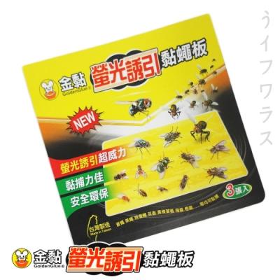 金黏螢光誘引黏蠅板-3入X18組
