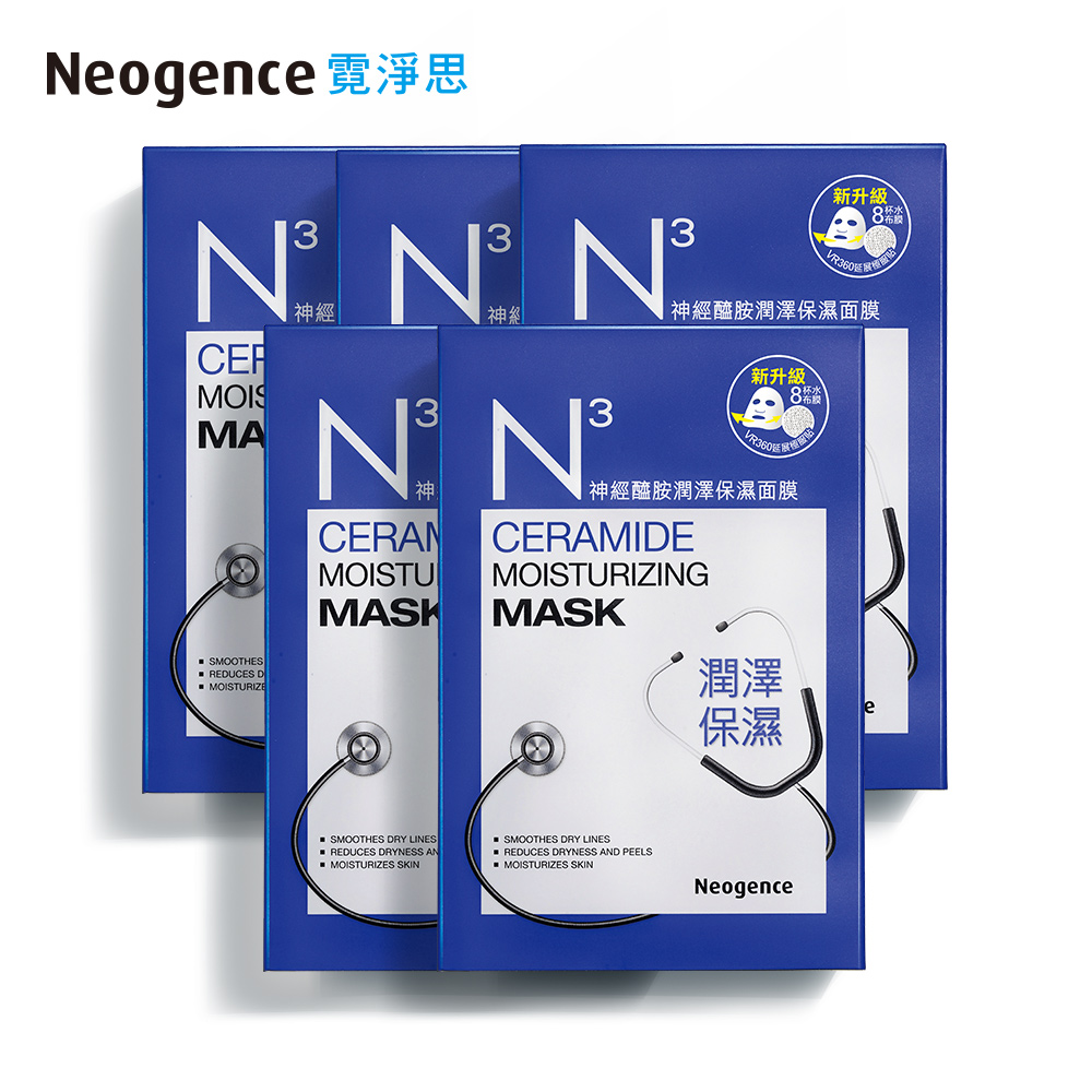 (共40片)N3神經醯胺潤澤保濕面膜