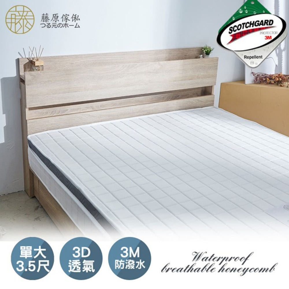 藤原傢俬 3M防潑水3D透氣三線獨立筒床墊3.5尺(單人加大)