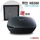 【BOSCH 博世】車用空氣淨化器 NS300-加贈濾網1入 (車內清淨機/HEPA濾網)