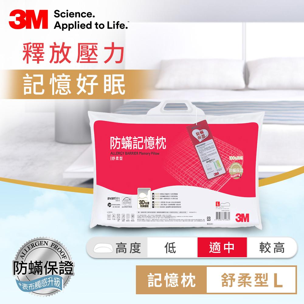 3M 新絲舒眠 防蹣記憶枕 舒柔型L 防蟎 枕頭 透氣 低枕心