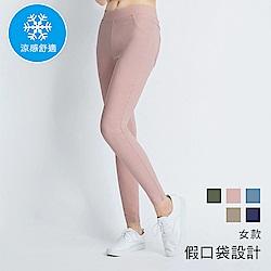 101原創 涼感輕量特彈顯瘦窄管褲-藕粉