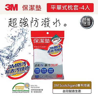 3M 原廠Scotchgard防潑水保潔墊-平單式枕頭套(4入組)