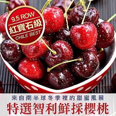 買1送1【愛上鮮果】9.5ROW智利紅寶石櫻桃(500g±5%/盒), 買1送1共2盒