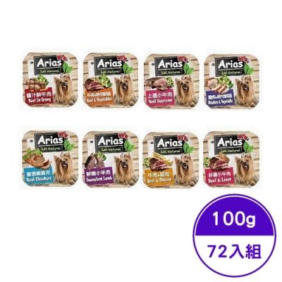 澳洲NEW Arias新艾莎 狗餐盒 100g/3.5oz (72入組)