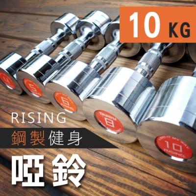 RISING鋼製電鍍健身啞鈴10KG.健身二頭肌胸肌重量訓練圓鋼電鍍啞鈴健身器材