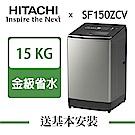 HITACHI日立 15KG 溫水變頻直立式洗衣機 SF150ZCV 星燦銀