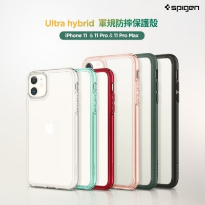 Spigen iPhone 11 Ultra Hybrid 防摔保護手機殼
