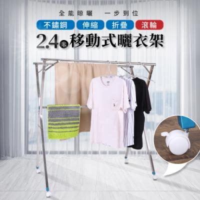 IDEA-移動式滾輪2.4米摺疊伸縮曬衣架