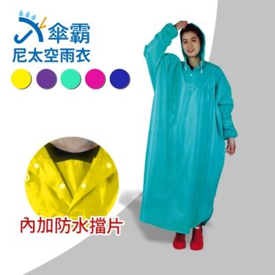傘霸 尼太空雨衣-快