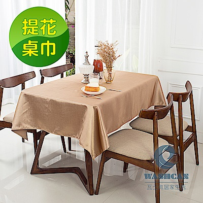 Washcan瓦士肯 輕奢提花桌巾 馬德里-香檳 138*180cm