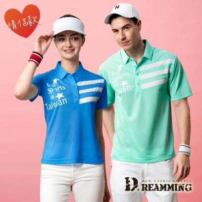 Dreamming Golf Star吸濕排汗運動短POLO衫 透氣 機能-共二款