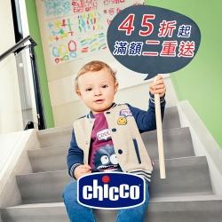 chicco童裝45折起,2件再88折