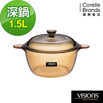 美國康寧 Visions晶彩透明鍋雙耳-1.5L