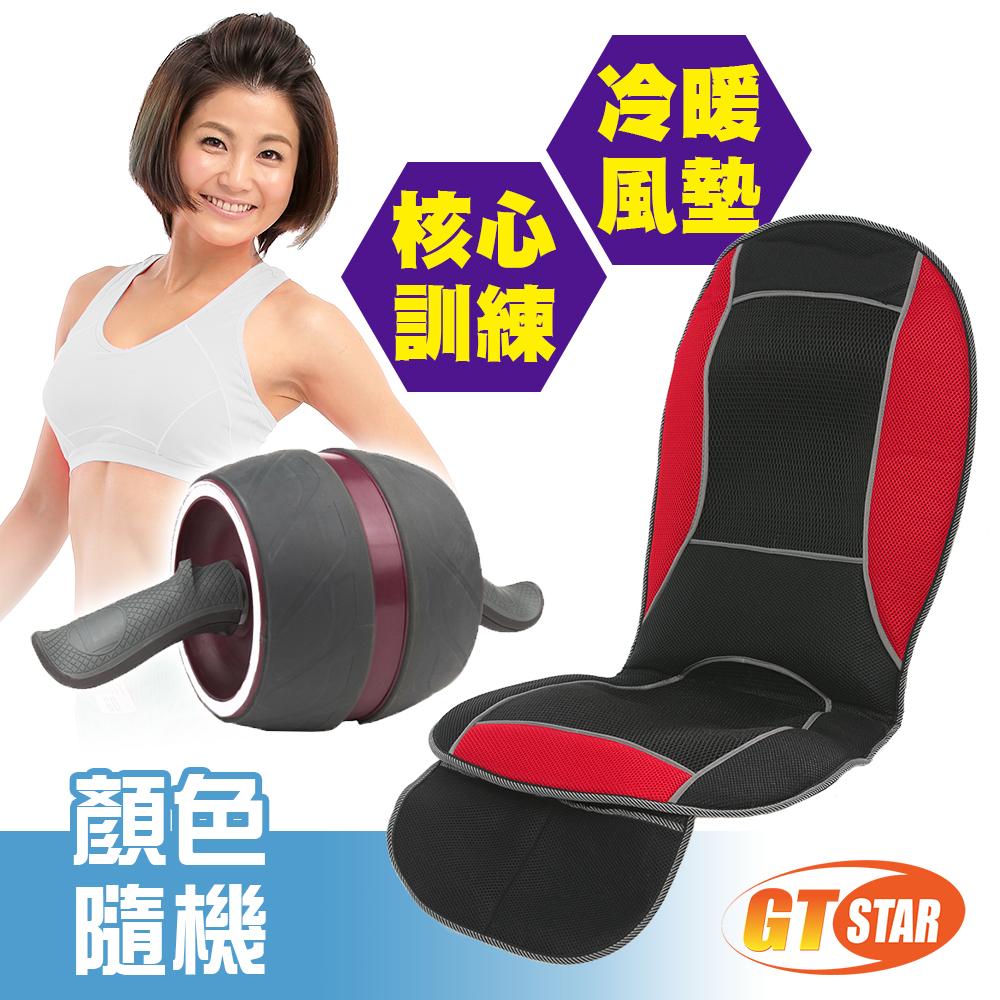 GTSTAR—人魚線核心訓練機旋風按摩椅墊組