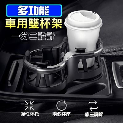 多功能多用途車用雙杯架 水杯架 飲料架 置物架