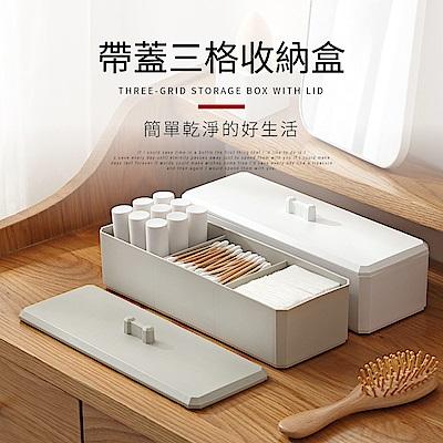IDEA-簡約風帶蓋三格收納盒