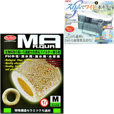 GEX《靜音長時效》新型外掛過濾器S+《Mr.Aqua》生物科技陶瓷環 1L/M號