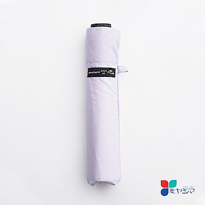 MIYAJIMA 日本宮嶋 85克 超輕量折疊雨傘(淡紫)