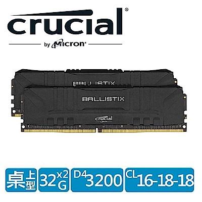 美光 Crucial Ballistix D4 3200/64G 32G*2 桌上型記憶體(黑/雙通道)