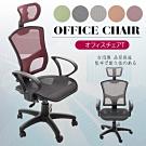 【A1】亞當斯頭枕全網透氣高背D扶手電腦椅/辦公椅-箱裝出貨(5色可選1入)