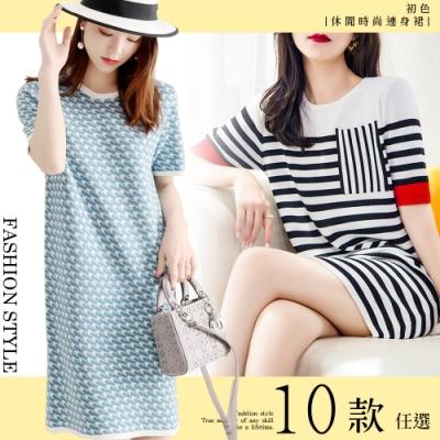 初色  休閒時尚連身裙-共10款-((M-2XL/F可選)