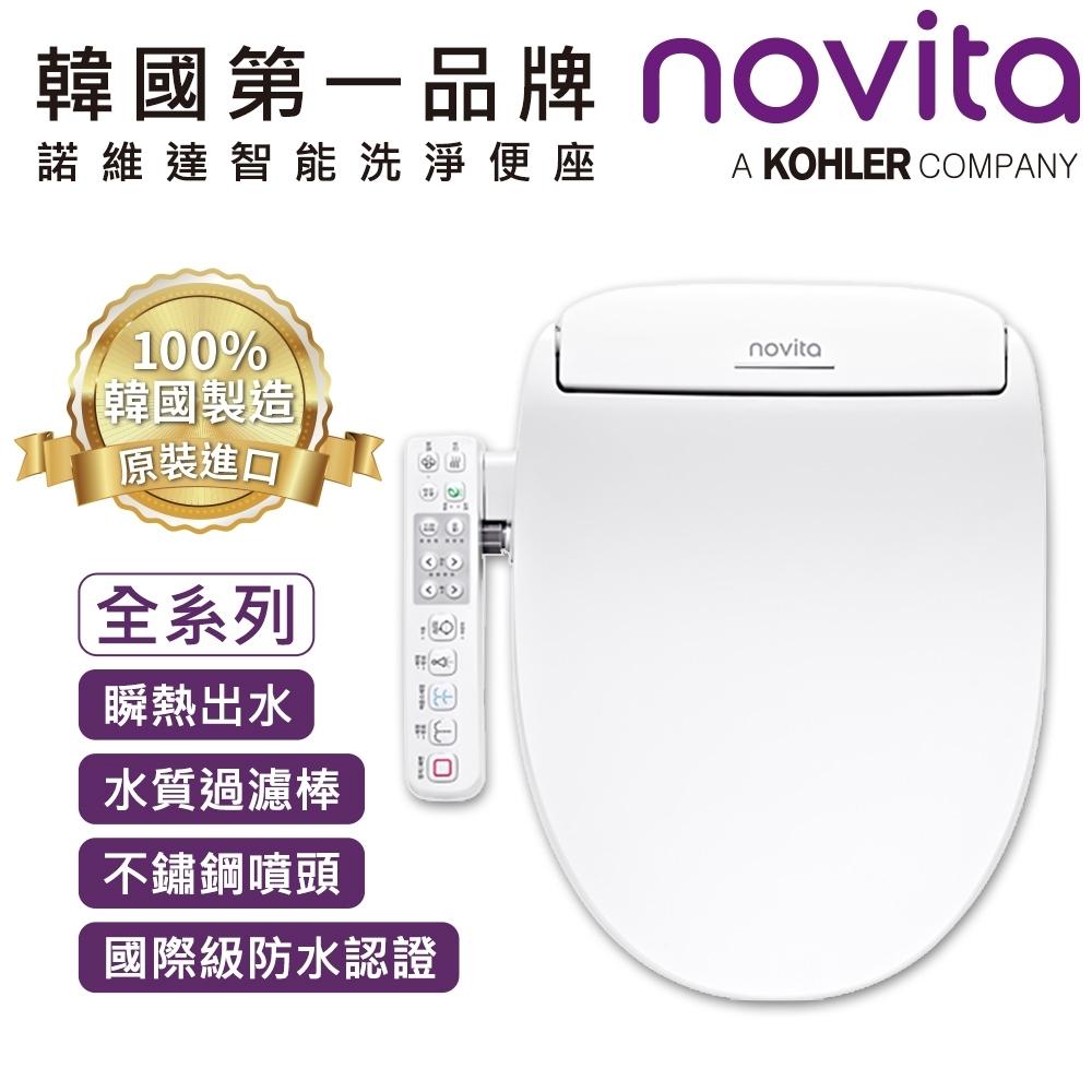 韓國Novita諾維達智能洗淨便座DI-500T/ST(長/短版)