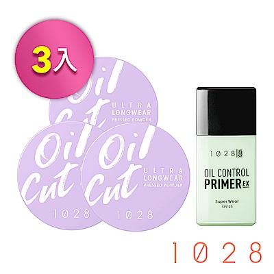 【3入組】1028 Oil Cut!超吸油蜜粉餅 (3色任選)*3 贈 超控油 透亮飾底乳EX版(綠)*1