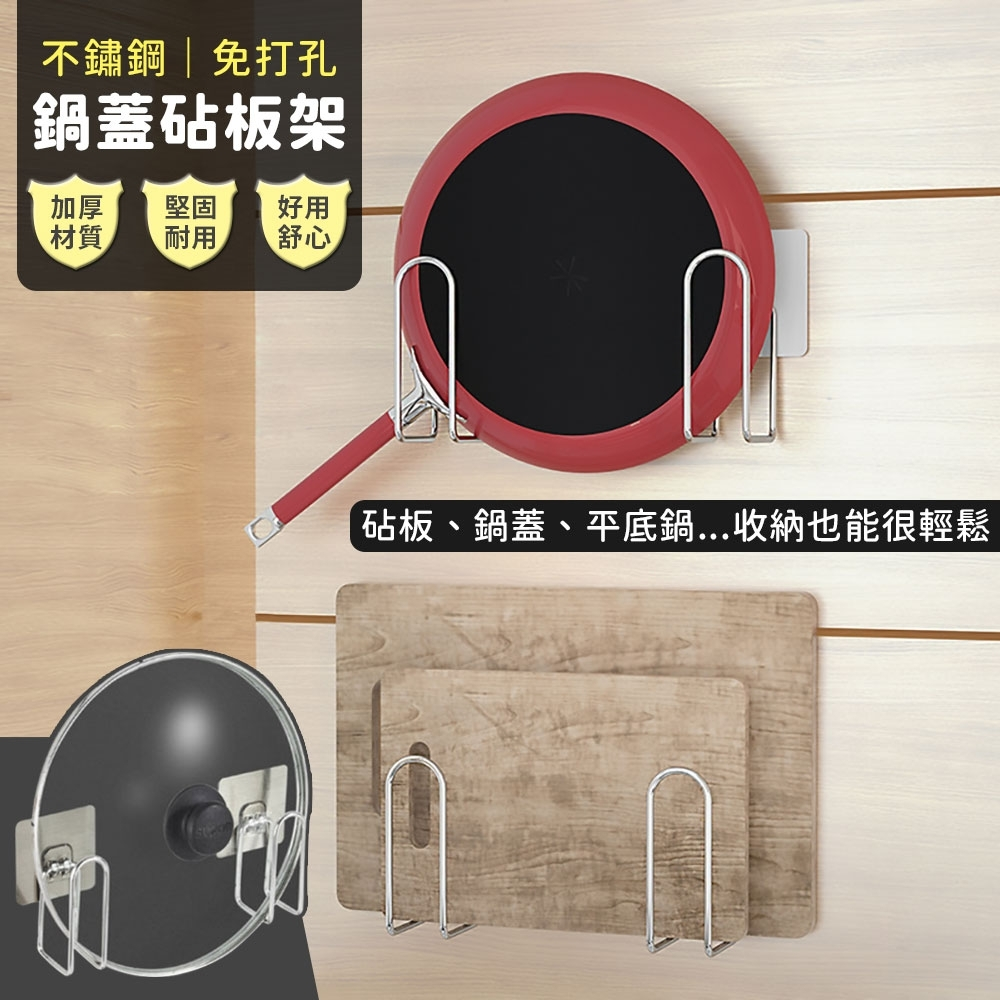 EZlife無痕不銹鋼鍋蓋砧板架2對組