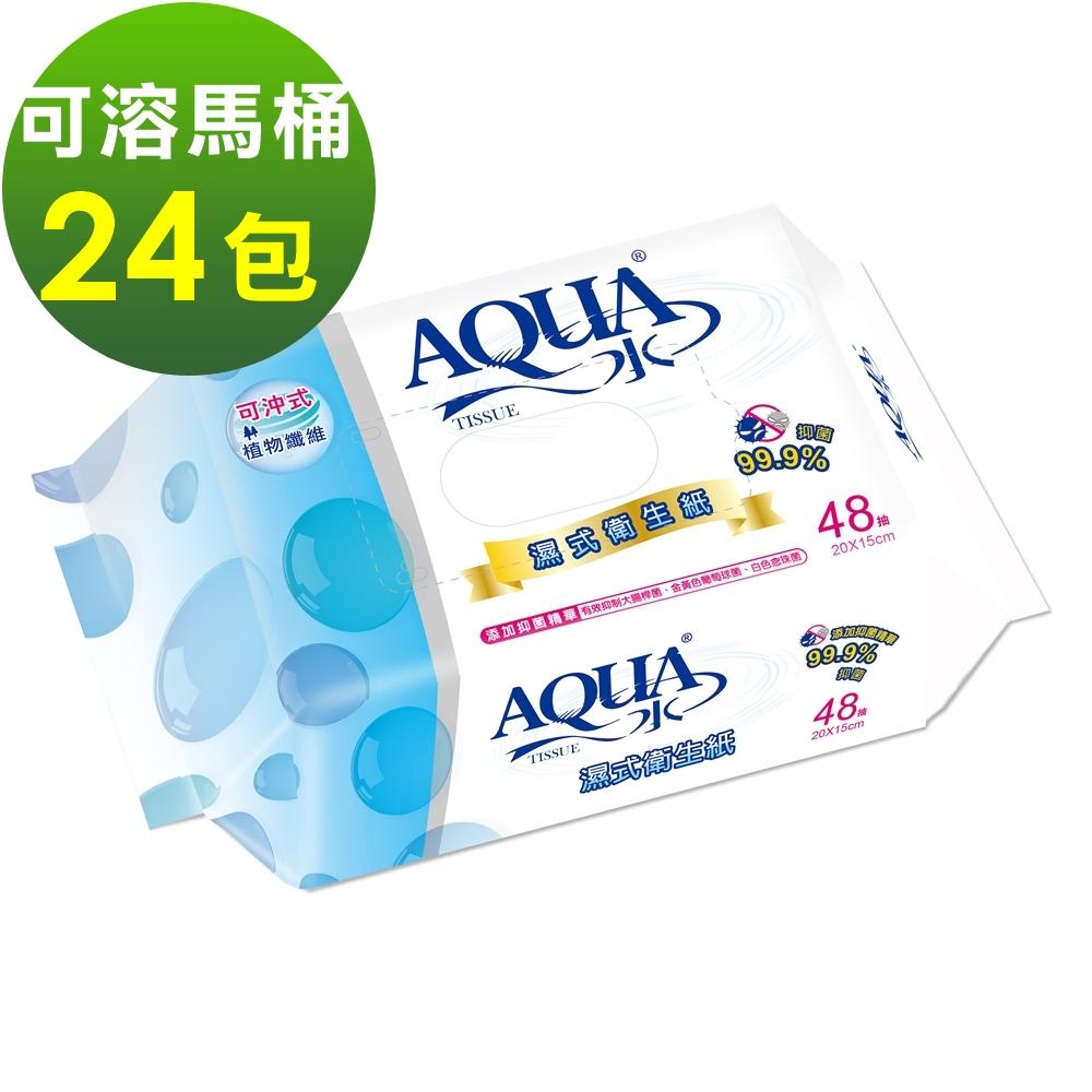 AQUA水 濕式衛生紙(48抽x24包)