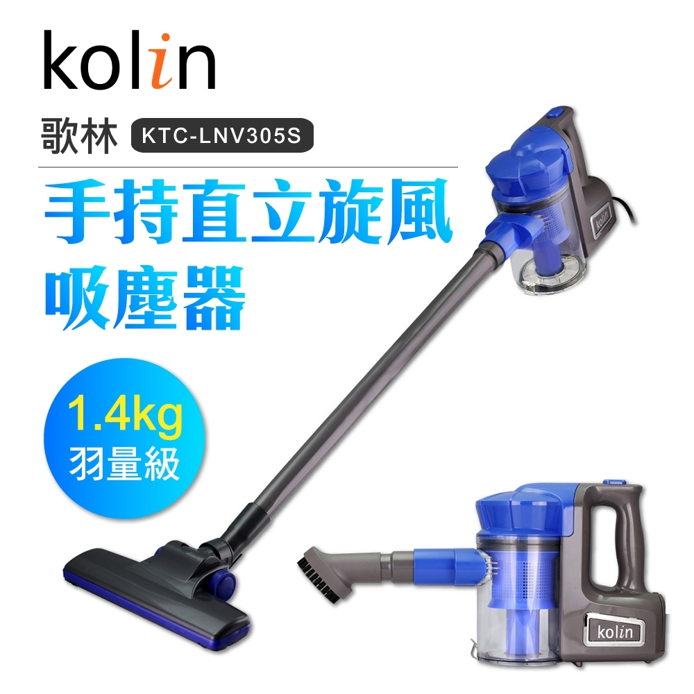 歌林手持直立旋風吸塵器(KTC-LNV305S)