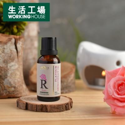 【現折↘倒數1天-生活工場】Flavour玫瑰薰香精油30ml