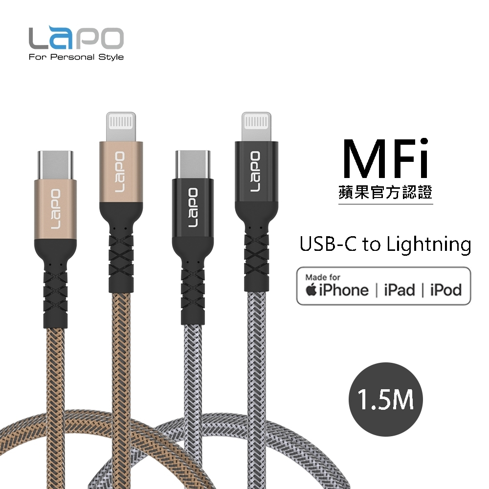 【LAPO】Type-C to Lightning PD MFI充電傳輸線