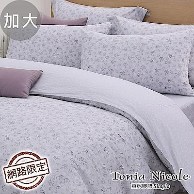 Tonia Nicole東妮寢飾 森朵清苑100%精梳棉兩用被床包組(加大)
