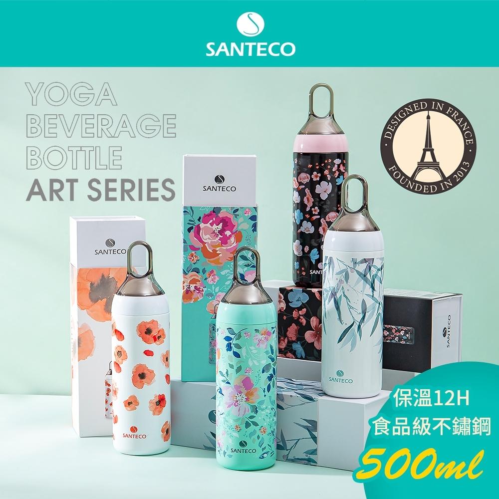 法國Santeco YOGA 保溫瓶 500ml (共四色)