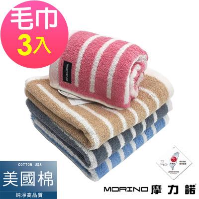 美國棉橫紋毛巾(超值3入組)  MORINO摩力諾